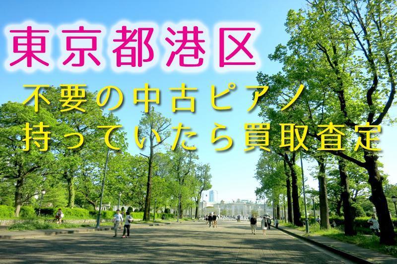 東京都港区の中古ピアノ 処分なら、まず買取査定をしてみよう