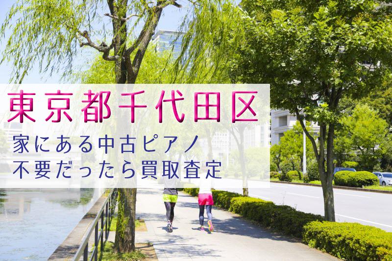東京都千代田区の中古ピアノ 処分なら、まず買取査定をしてみよう