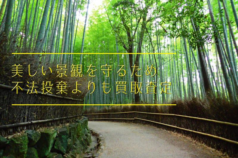 京都府京都市の中古ピアノ 処分なら、まず買取査定をしてみよう