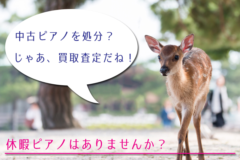 広島県広島市の中古ピアノ 処分なら、まず買取査定をしてみよう