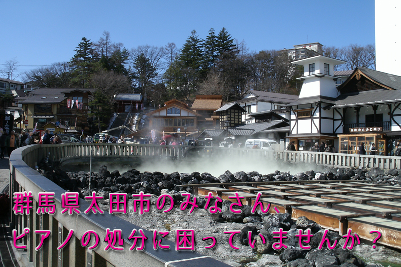 群馬県太田市の中古ピアノ 処分なら、まず買取査定をしてみよう