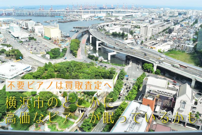 神奈川県横浜市の中古ピアノ 処分なら、まず買取査定をしてみよう