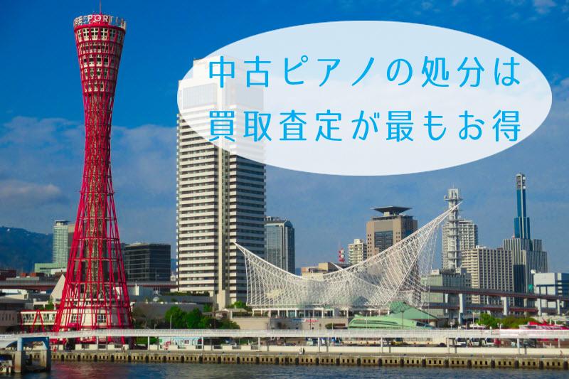 兵庫県神戸市の中古ピアノ 処分なら、まず買取査定をしてみよう